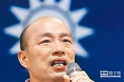 恢復四書五經遭諷 網驚韓國瑜神機妙算