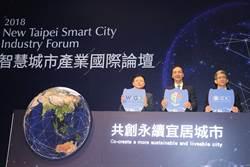 智慧城市產業國際論壇 朱立倫:打造新北成國際智慧城市