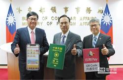 民眾辦護照 可用台灣Pay付款
