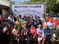 用醫療連結全世界 ICS中華民國總會進駐國際非政府組織中心