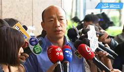 高雄》1111不合體丁守中 韓國瑜:我是選高雄市市長