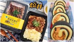 激夯全家聯名新品!「燒丼炙燒牛+壽司蛋糕」網讚:狂吃了40個