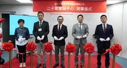 日BPO領導廠商 在台設首座客服中心