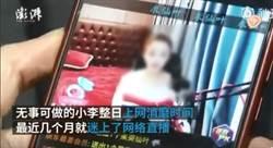 19歲少年打賞女主播 五天花光爸媽買房頭期款一百萬