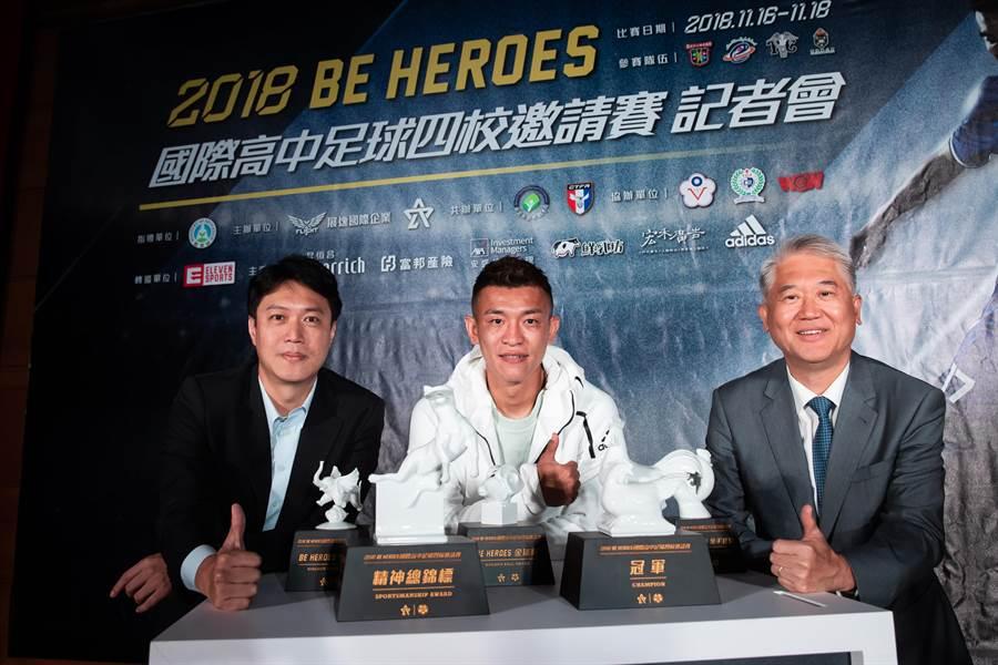 前職籃國手張憲銘(左起)、中華男足隊長陳柏良、凱基銀行董事長魏寶生一同促成首屆BE HEROES國際高中邀請賽的誕生。(展逸提供)