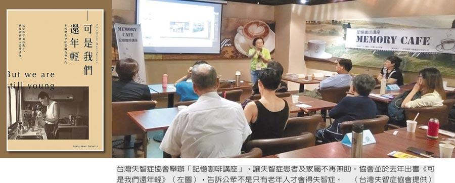 台灣失智症協會舉辦「記憶咖啡講座」,讓失智症患者及家屬不再無助。協會並於去年出書《可是我們還年輕》(左圖),告訴公眾不是只有老年人才會得失智症。(台灣失智症協會提供)