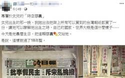 暖爸女兒出生日搜刮20家報紙 18年後送出「時空膠囊」網感動