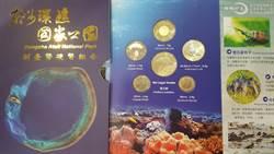 11月15日開賣 第7套東沙環礁國家公園套幣