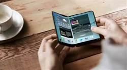 幾乎底定 三星開發者大會將展示可摺疊手機