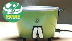 電鍋用鋁製內鍋 專家:煮3類食材恐傷腎