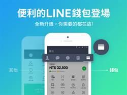LINE iOS平台8.16版更新來了 錢包功能上線