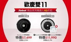 瘋搶雙11商機 iRobot掃地機器人推買掃送拖46折回饋