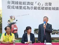 廖志城推動低碳綠色城鎮 經濟部長沈榮津說讚