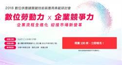 企業數位轉型「數位勞動力 x 企業競爭力」研討會報名中
