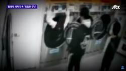 國中屁孩鑽洗衣機遭反鎖 網怒批:腦也該洗一洗!