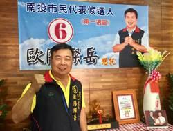 南投市民代表候選人歐陽燦岳:捲土重來要讓南投亮起來