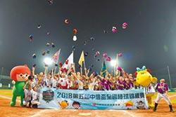 中信盃棒球賽 台東豐田國小奪冠