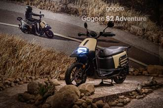 Gogoro發表S2 Adventure、S2 Café Racer兩款新電動機車