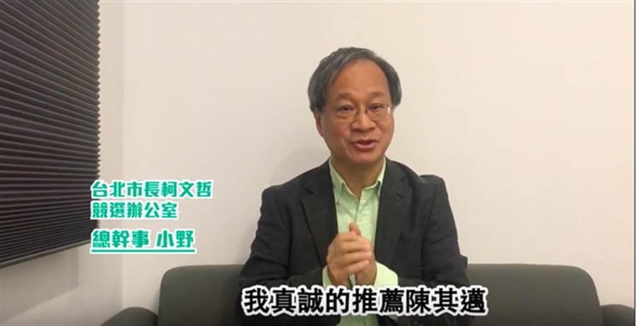 台北市長柯文哲競選總幹事小野,透過影片,向高雄市民表達他「挺其邁」。(陳其邁競選辦公室提供)