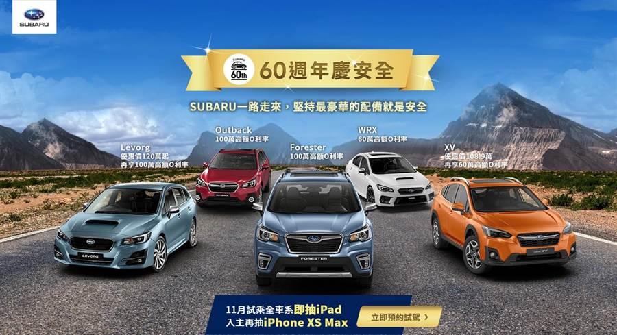 速霸陸汽車推全車系超值購車優惠。圖/業者提供