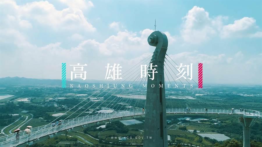 五月天MV攝影團隊操刀,「高雄時刻」形象短片正式發表。(高巿府新聞局提供)