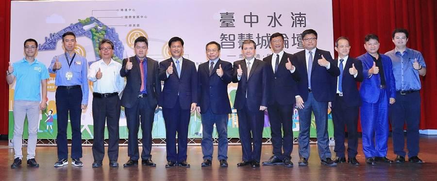 台中市府6日舉行水湳智慧城論壇,市長林佳龍(左五)表示,將以創新服務打造台中智慧城。(盧金足攝)