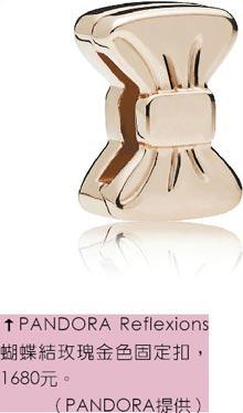 PANDORA Reflexions蝴蝶結玫瑰金色固定扣,1680元。(PANDORA提供)