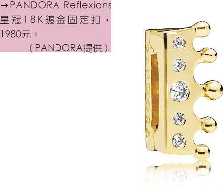 PANDORA Reflexions皇冠18K鍍金固定扣,1980元。(PANDORA提供)
