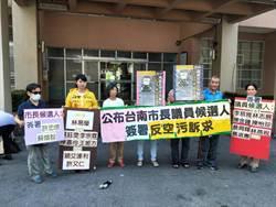 台南》環團提反空汙訴求 僅2市長選將簽署支持