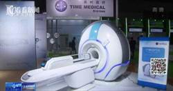 視頻|全球首台嬰兒用核磁共振設備亮相進口博覽會