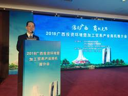 2018廣西投資環境暨加工貿易產業商機推介會 在蘇州市成功舉行