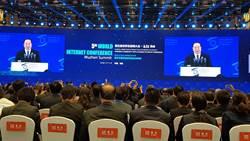 第五屆世界互聯網大會開幕 習近平致賀信