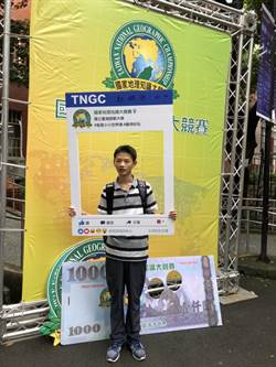 國家地理知識大競賽  普台高中國三生高詮賀勇奪全國金牌