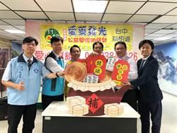 中市新藥師公會「愛藥發光」園遊會為創世送暖