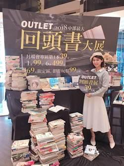 日曜天地OUTLET辦12萬本「回頭書展」出清會
