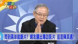 《大政治大爆卦》問到兩岸就斷片? 網友翻出專訪影片 這是陳其邁?