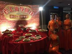 經典傳承老味道 台糖長榮「老上海夜明珠」晚宴1117登場