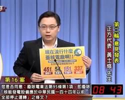 核能公投辯論 黃士修:反核學者根本「學術失格」