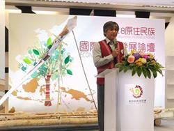 結合新南向 2018原民國際經濟發展論壇起跑