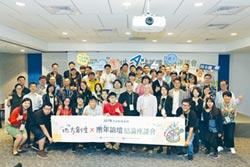 青年發展署 為地方創生挹注新能量 舉辦論壇