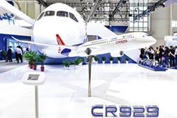 CR929客機亮相 殲-10B秒變眼鏡蛇