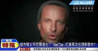 城市琴人丹尼爾復出!「BadDay」紅傘再次出現新歌中?