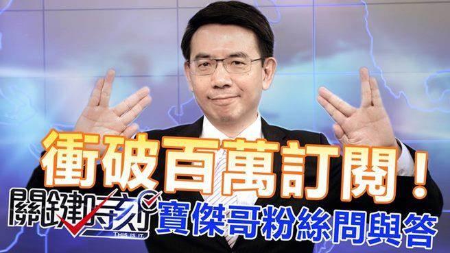 友台政論節目主持人劉寶傑,被爆離開該節目,但網友發現他其實客串一堆電視電影。(圖/翻攝自關鍵時刻臉書)