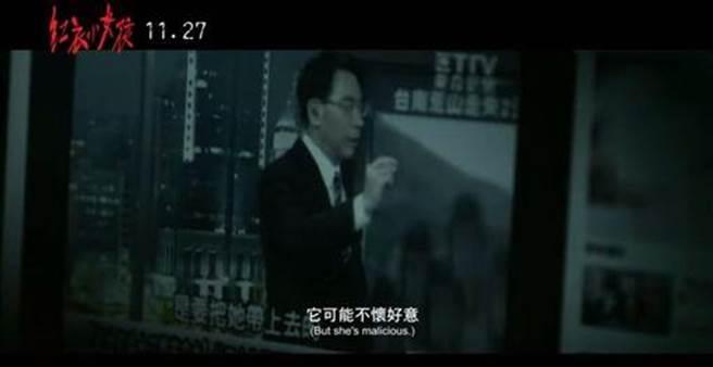 劉寶傑曾在電影《紅衣小女友》中客串。(圖/翻攝自紅衣小女孩預告)