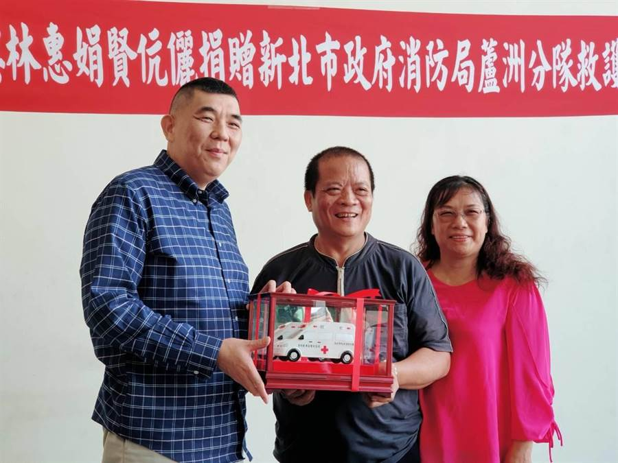 為完成父母遺願,李進良夫婦捐贈新型高頂救護車一輛,提升蘆洲區緊急救護服務品質。(吳家詮翻攝)