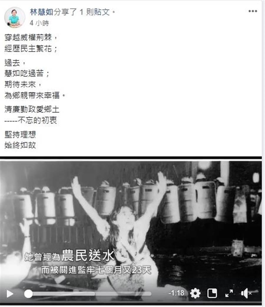 國民黨斗六市長候選人林聖爵與民進黨候選人林慧如(下圖),7日不約而同在臉書「斗六人文社交圈」貼政見、宣傳片行銷自己。(周麗蘭攝)