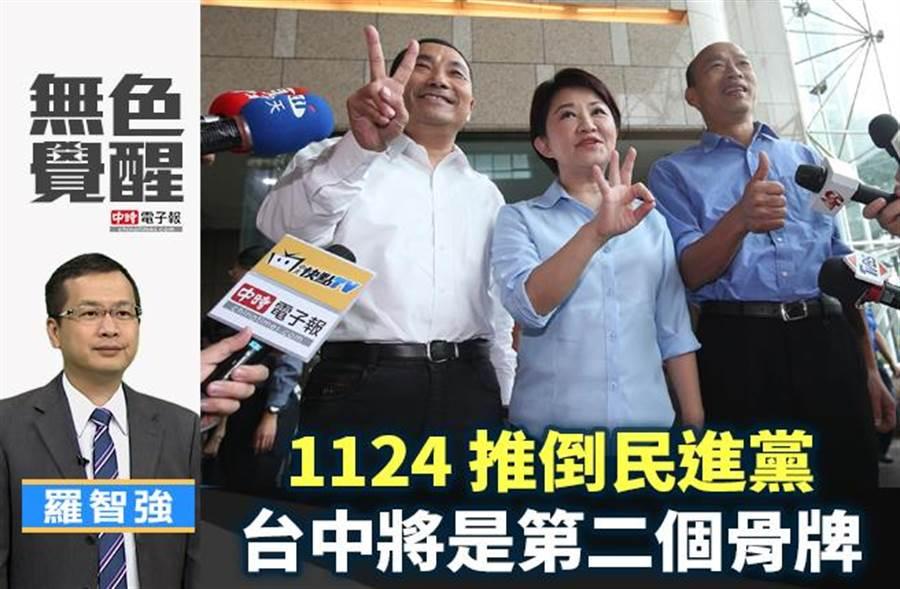無色覺醒》羅智強:1124推倒民進黨 台中將是第二個骨牌