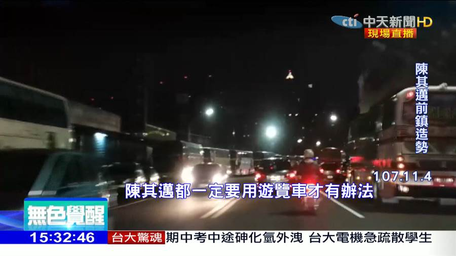 《精彩大爆卦》陳其邁造勢「遊覽車停滿路邊」畫面曝光 網驚:一定要這樣才能製造人群?