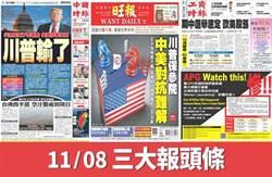 11/08 三大報頭條要聞