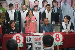 台北》週刊踢爆母辦餐會涉嫌買票 陳怡君:不實報導將提告